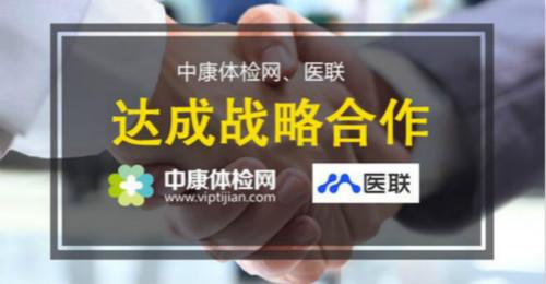 """中康体检网与医联达成战略合作 升级""""互联网+医疗""""服务"""