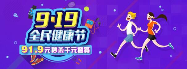"""中康体检网联合多平台打造互联网首个""""919全民健康节"""""""