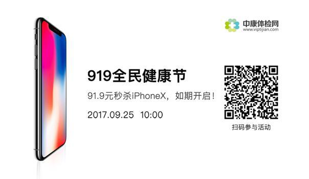 919全民健康节活动升级 91.9元就能将iPhone X带回家