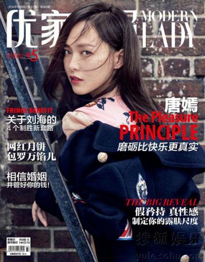 唐嫣登杂志封面:摩登时尚有气质