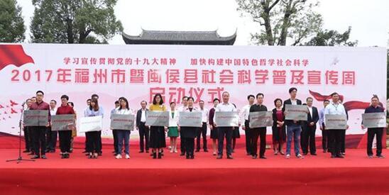 """2017福州社会科学普及宣传周启动,中康体检网免费义诊实践""""健康中国"""""""