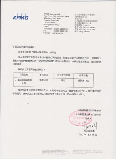 """双蚁药业通过""""健康中国总评榜""""企业复评答辩"""