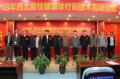 陕西广慈男科医院成功举行2018年西北男性健康诊疗新技术高峰论坛