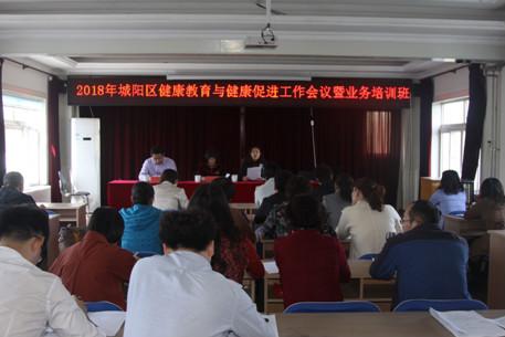城阳区举办健康教育与健康促进工作会议暨业务培训班