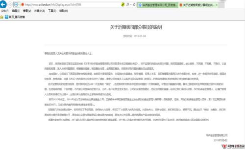 华侨基金私募基金四项违规 浙江证监局责令其于5月底前完成整改