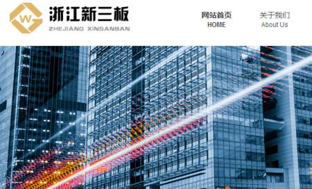 浙江新三板私募基金多项再次违规 被证监局警示记入诚信档案