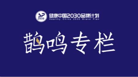 鹊鸣专栏:健康中国品牌经济学