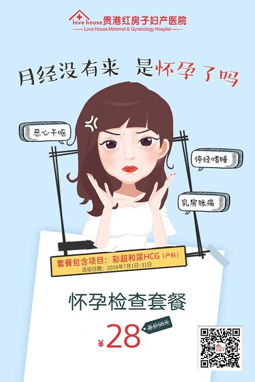 贵港红房子妇产医院28元早孕检查
