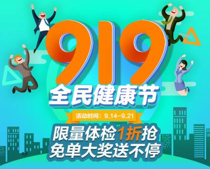 """中康体检网、中国建行再推""""919全民健康节"""",""""大健康+金融""""触手可及"""