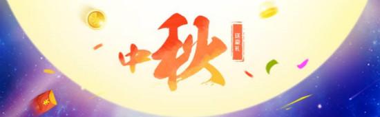 中秋节,这三类礼品送长辈最合适