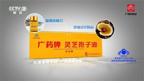 向科学致敬,广药集团与中山大学联合开展灵芝孢子油的功能功效研究