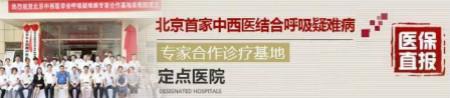 北京呼吸专家姚宏胤解读:支气管扩张能不能治愈