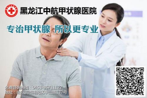 甲状腺诊疗专家谷永进主任提醒:冬季脾气暴躁 警惕得了甲亢