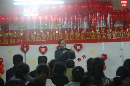 2018年度盛会双蚁药业董事长王波经典语录