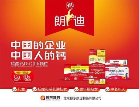 振东集团携手阿里健康:旧药回收,爱不过期!