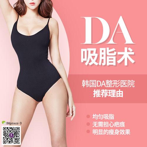 韩国DA整形医院告诉你抽脂后发生副作用的原因