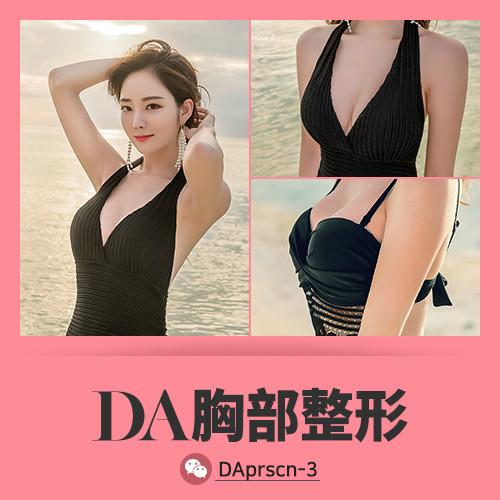 韩国DA胸部整形专家告诉你隆胸前必须知道的问题