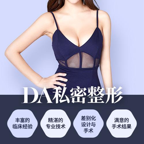 韩国DA私密整形让你如花绽放重现女人娇美