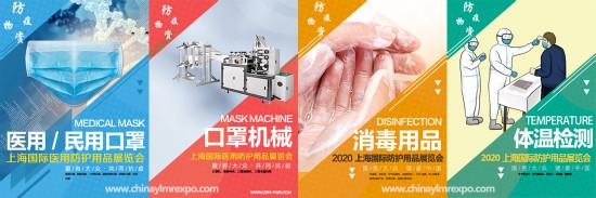 打造防疫物资采购平台,上海国际医用防护用品展将于7月1日召开