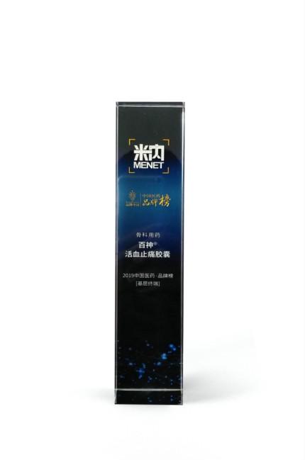百神药业活血止痛胶囊再次荣登中国医药品牌榜